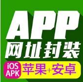 苹果签名/ios代签/wap打包封装ipa/TF超级签名/ios企业签名/ipa代签/app签名/苹果APP签名/各类手游签名/app分发/