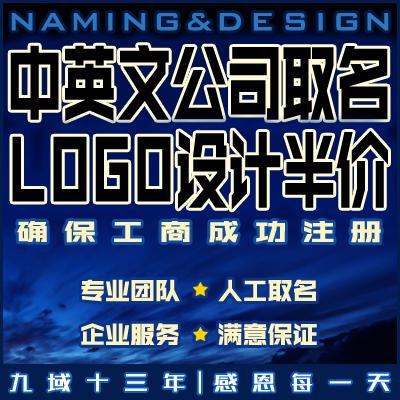 中英文公司取名公司起名公司logo设计公司取名字企业起名满意为止