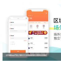 【区块链 app开发】场外OTC交易系统场外交易所安全稳定