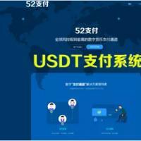 【2020.1.4更新支付系统】USDT承兑系统数字货币支付系统第三方支付接口USDT场外承兑