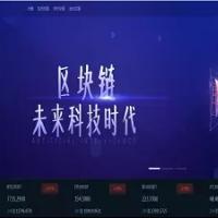 区块链 数字货币交易所/ 币币/ C2C /OTC/ K线 /CNY USDT PC端 WAP端 钱包 APP 分红 结算 挖矿 锁仓
