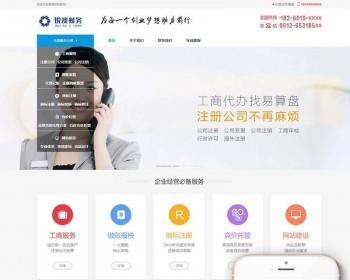 dedecms财税记账工商注册认证公司类织梦模板源码(带手机端)dede加固版