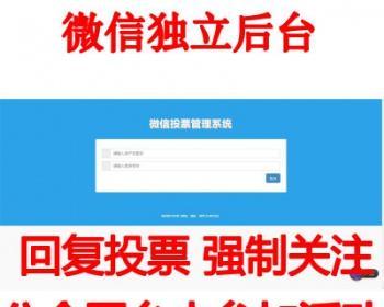 微信公众号投票活动系统程序源码(萌宝男女神商家评选),