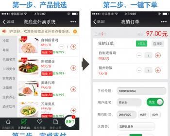 微信外卖系统 手机微信点餐系统 微信订餐 超市外卖源码