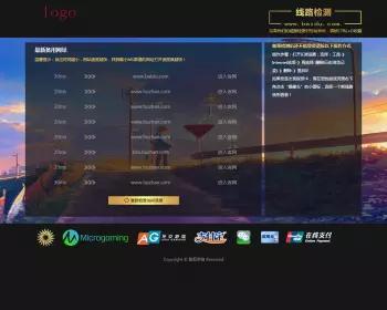 域名线路检测界面源码/游戏线路检测源码