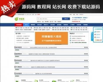 虚拟货源网素材资源软件下载网整站源码帝国CMS模板 支付宝收款