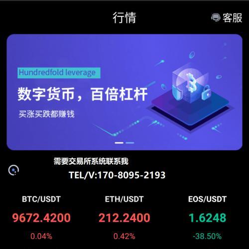 深圳数字货币区块链交易所平台系统开发搭建