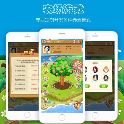 农场游戏开发智慧农场种树赚钱APP种植合成类团队游戏源码开发