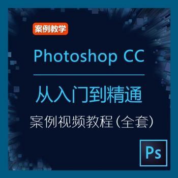 adobe Photoshop CS5 入门到高级视频教程