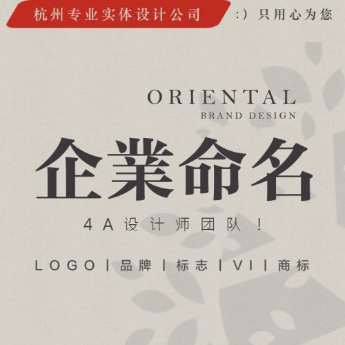 品牌起名商标LOGO网站公司取名网店产品品牌服务包您注册公司起名