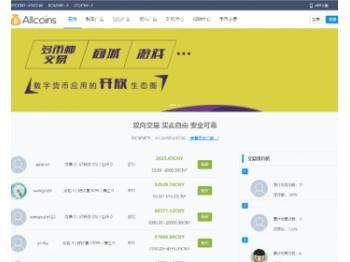 最新场外交易平台源码(带WAP手机版)点对点交易平台 区块链交易平台_一对一交易 虚拟币