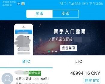 交易所 BTC ETH LTC完美运营 区块链OTC场外交易平台 PC+web+app