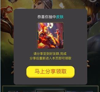 最新王者荣耀QQ强制分享抽奖源码分享跳转源码