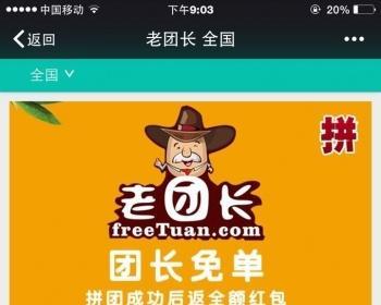 官方正版 拼好货微信商城源码 拼团团购网站源码 水果拼团 营销