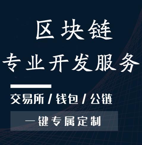 【交易所开发】钱包开发公链开发