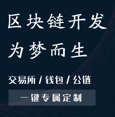 【交易所开发】区块脉动专业服务商
