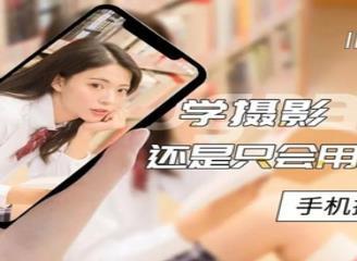 最新的手机摄影基础教程附带素材
