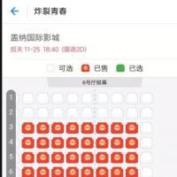 电影院在线订票源码,小程序电影院源码,PHP电影订票源码