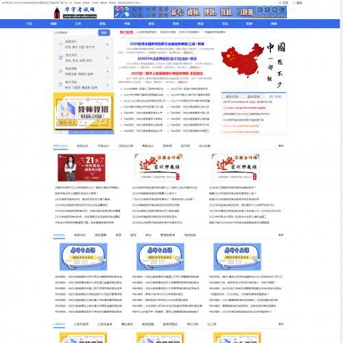 华宇课件网