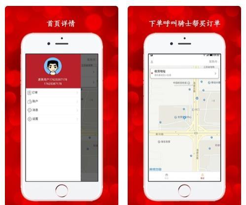 跑腿app源码,外卖app源码,仿uu跑腿,速美快送app