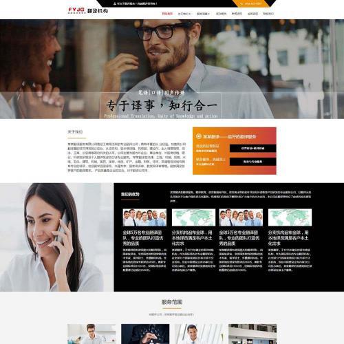 高端响应式语言翻译类企业模板,企业通用网站、翻译机构类企业网站(自适应手机端)