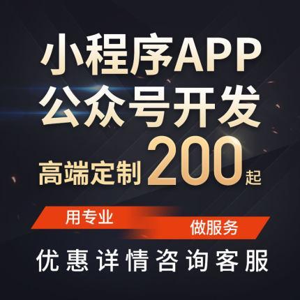 微信小程序开发定制作源码公众号设计分销商城模板带后台app网站