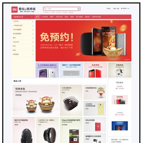 ecshop小米整站模板|pc版+微信商城API+无线支付宝+wap手机触屏版