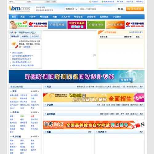 维维培训网教育招生网程序最新商业版 vbmcms 6.0最新商业版