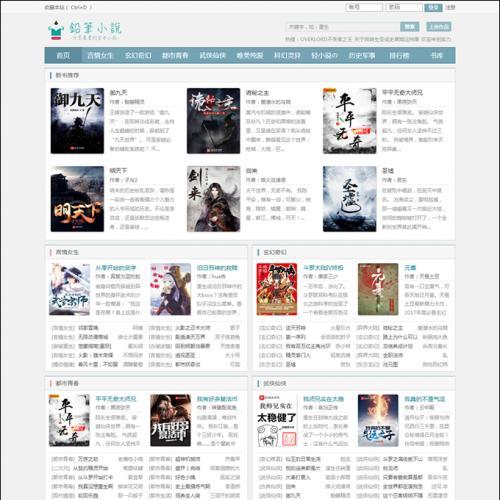 杰奇CMS2.4仿铅笔小说网站模板源码|响应自适应界面|支持会员中心及支付宝支付功能