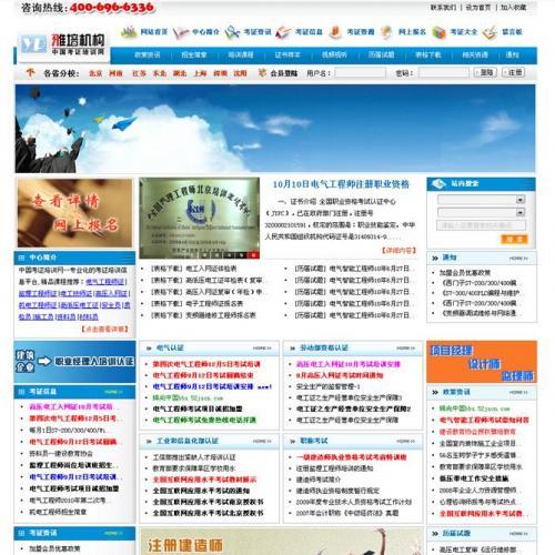 中国考证培训网官方全功能版源码