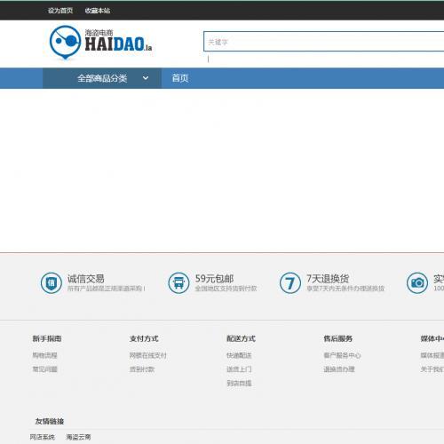 海盗云商网店系统 2.2.1源码|PHP+MySQL