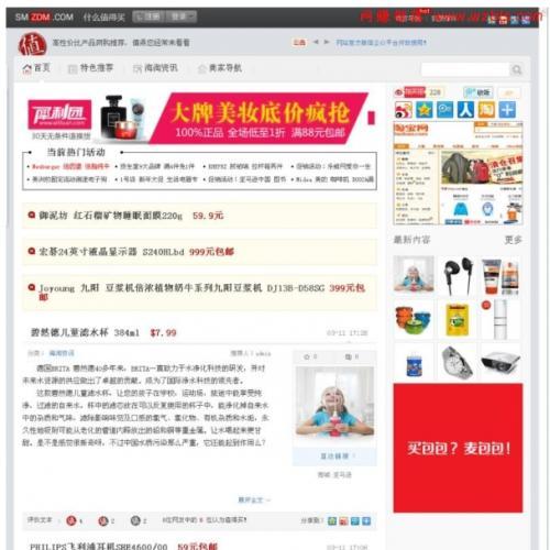 淘宝客源码|商业网站源码模板|什么值得买|功能新颖