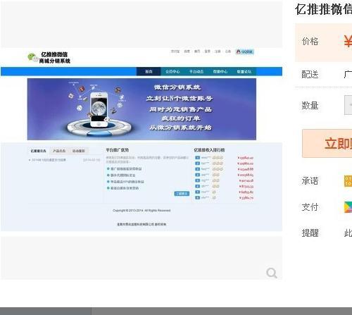 亿推推微信分销系统商业版源码