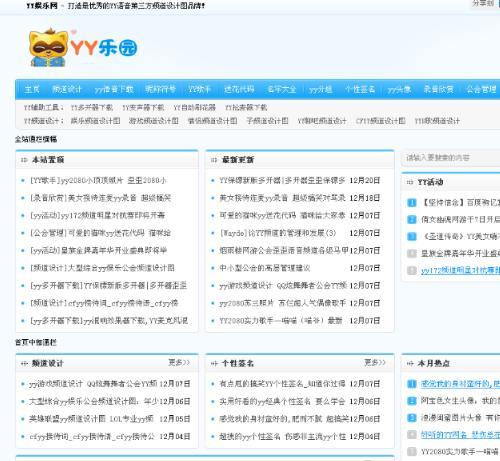 织梦YY设计素材/精品YY主题门户源码|广告位+带数据