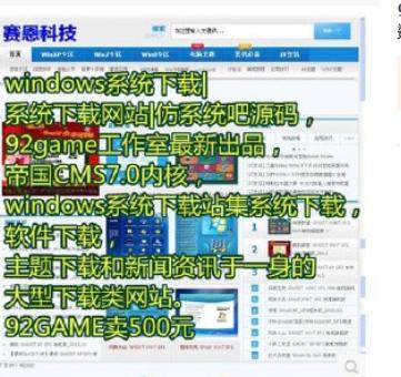 92GAME系统吧WIN系统下载站网站源码|帝国CMS7.0|整站数据