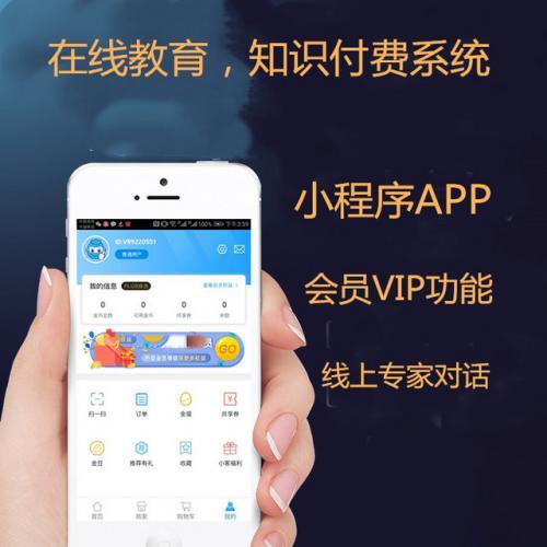 航海时代商城系统制度app开发