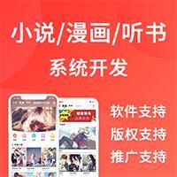 小说网站源码,漫画小说系统搭建,小说app开发,app小说源码