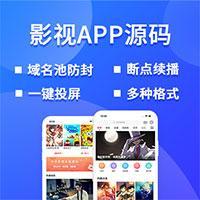 影视app开发,双端影视app源码,电影网站搭建