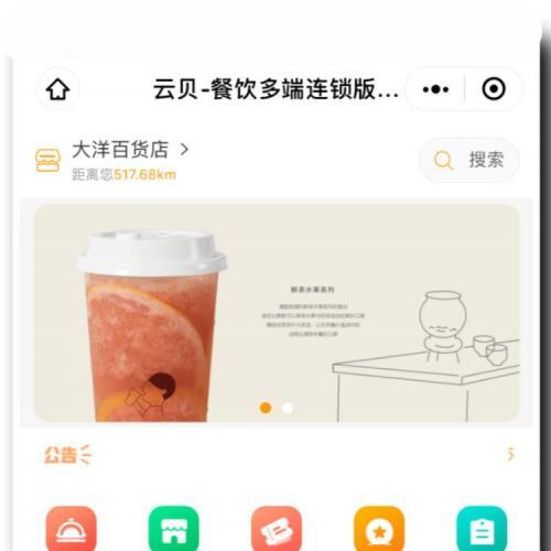 多店平台版餐饮外卖订餐O2O小程序源码