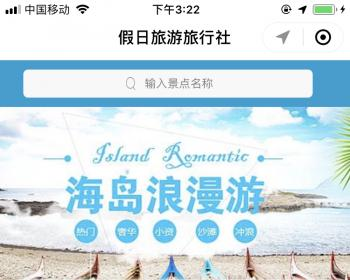 旅游分销小程序 旅游签证分销拼团限时抢结伴发圈手机端管理