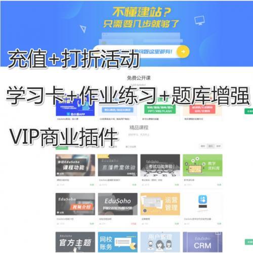 在线教育系统商业版网站源码 (充值 打折活动 学习卡 作业练习 题库增强 VIP商业插件)
