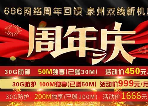 国内一手机房,香港服务器,美国服务器直营,陆陆陆网络周年庆超级优惠666