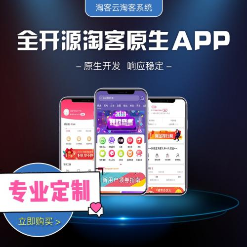 购物拼团系统app研发出售