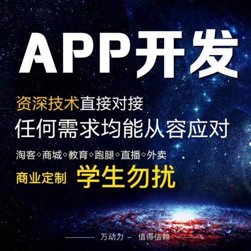房源软件APP开发公司