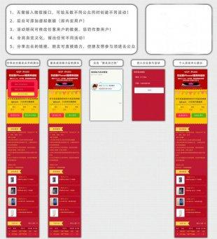 【源码已测试】微助力源码 微信好友助力营销 2.3 微信吸粉神器 Discuz! dz插件